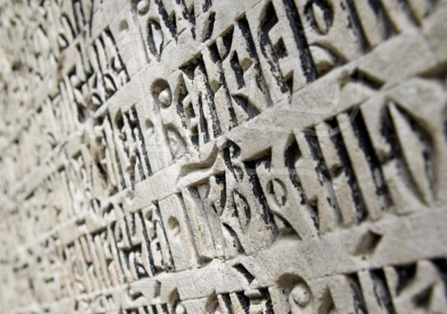 Киррилические буквы, вручную выгравированные на камне