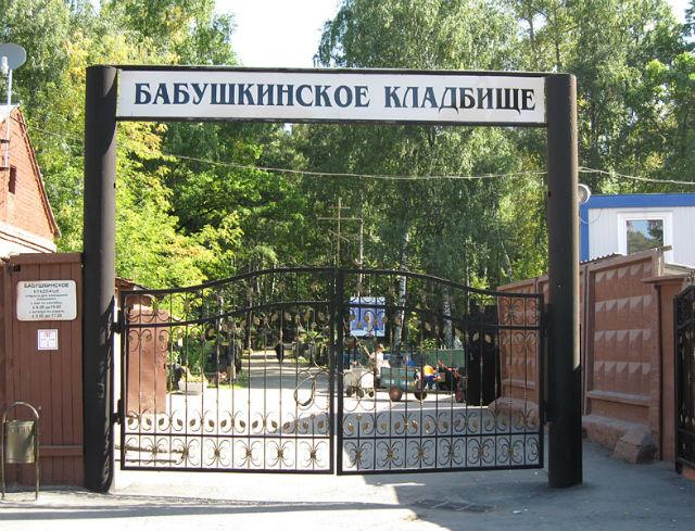 Бабушкинское кладбище
