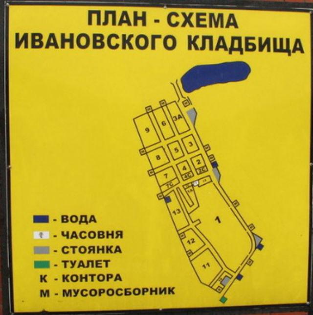 Схема Ивановского кладбища