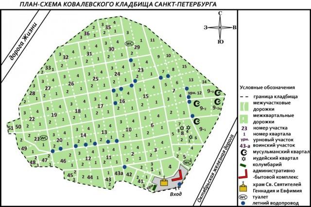 Ковалёвское кладбище СПб: план-схема захоронений