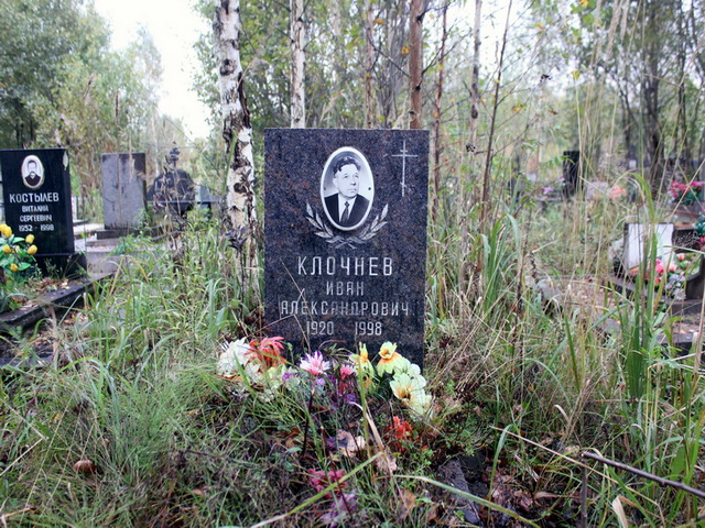 Могила полного кавалера ордена Славы И. А. Клочнева