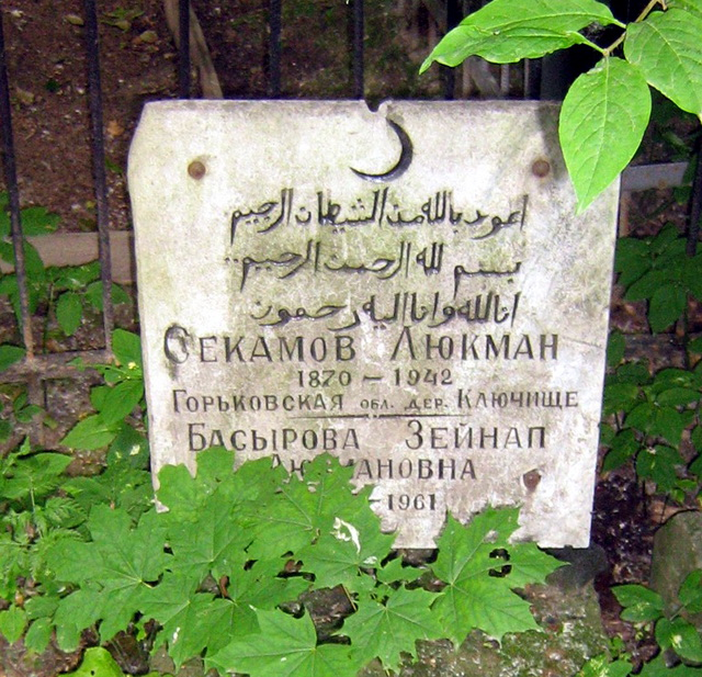 Могила на мусульманской части кладбища