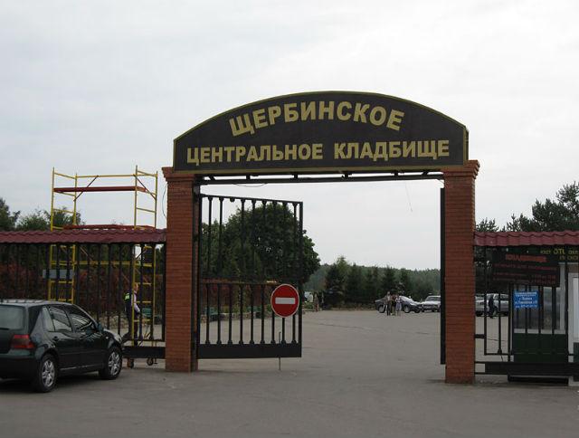Щербинское кладбище Центральное