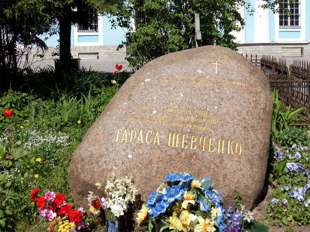 Могила-кенотаф Т. Г. Шевченко на Смоленском православном кладбище СПб