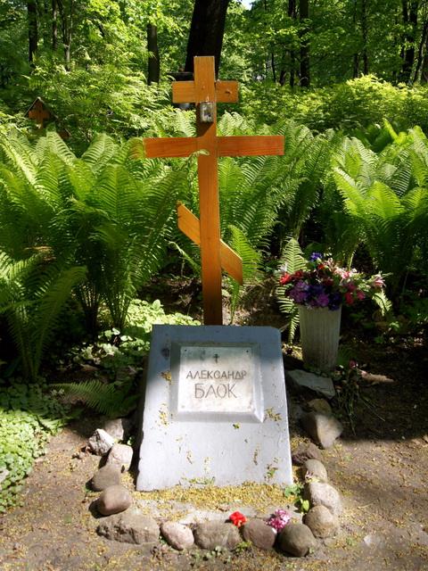 Могила А. А. Блока на Смоленском православном кладбище СПб
