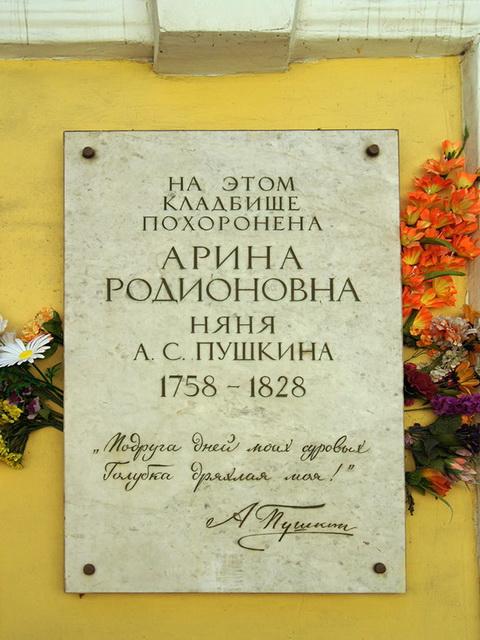 На Смоленском православном кладбище СПб похоронена няня Пушкина