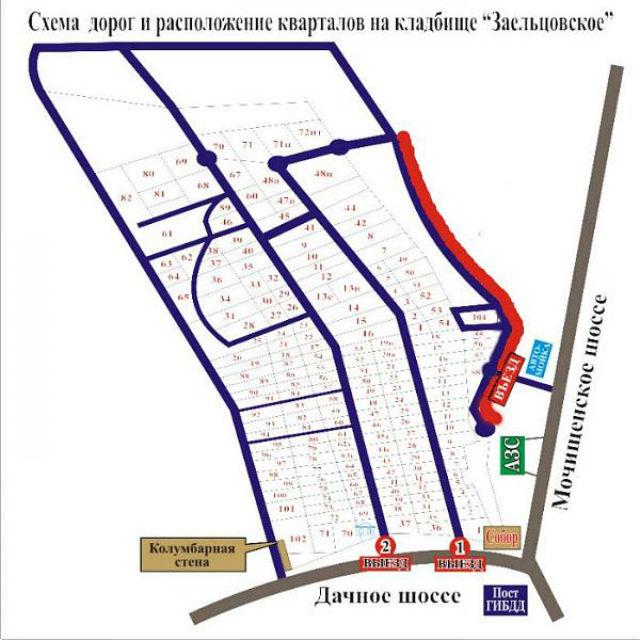 Схема Заельцовского кладбища