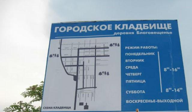 Схема Благовещенского кладбища