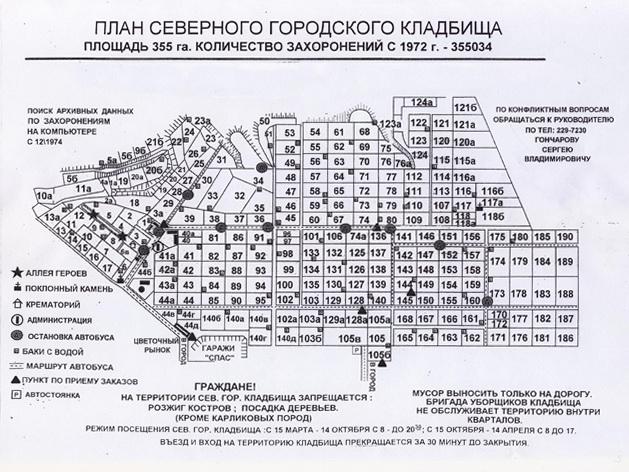 План-схема Северного кладбища