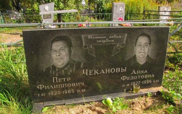 Могила : Героя Социалистического ТрудаПетра Чеканова и его супруги