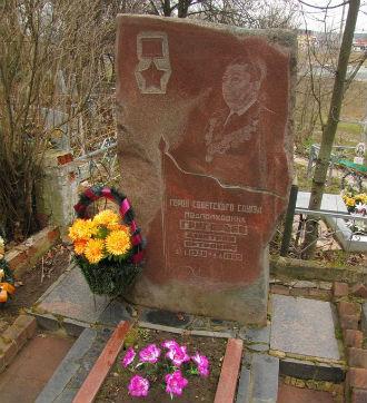 Могила Героя Советского Союза Дмитрия Григорьева