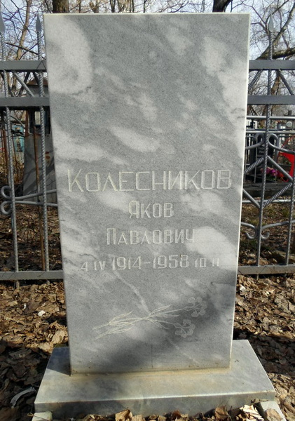 Могила директора завода Я. П. Колесникова