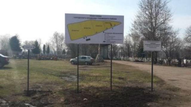 Въезд на новое Узловское кладбище