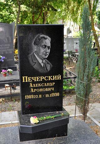 Памятник Александру Печерскому