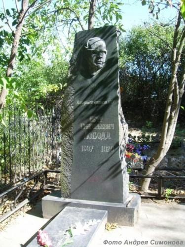 Памятник Петру Лободе