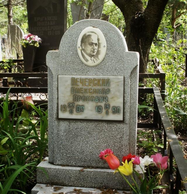 Памятник Александру Печерскому до разрушения