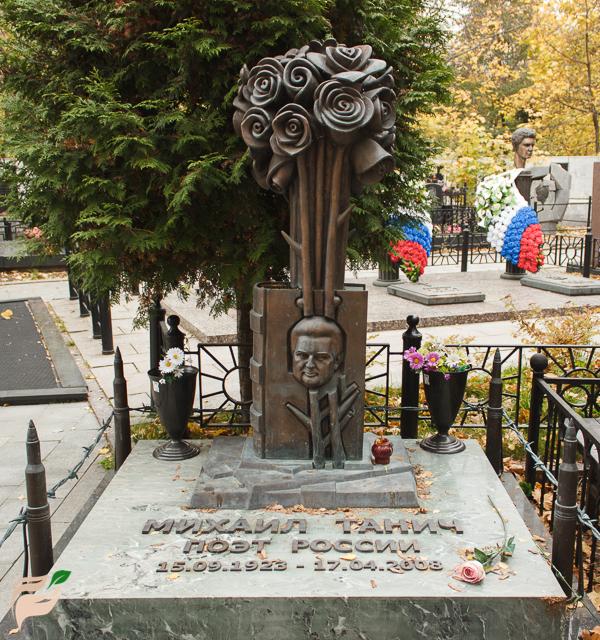 Памятник Михаилу Таничу