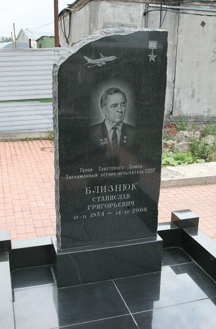 Памятник Станиславу Близнюку