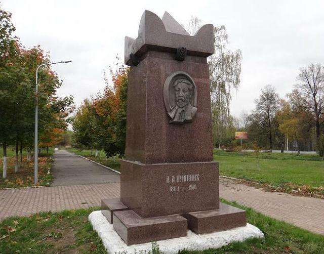 Памятник внуку А.С. Пушкина - А.А. Пушкину