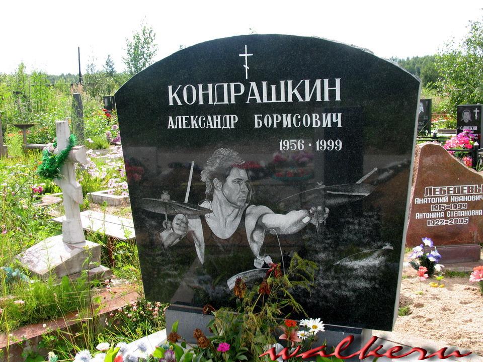 Памятник Александру Кондрашкину