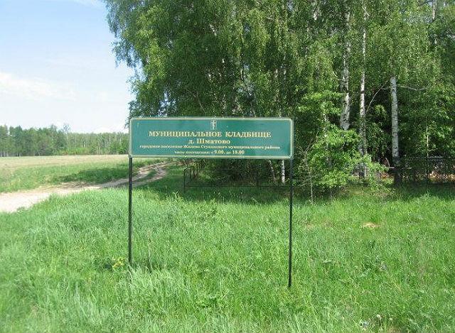 shmatovo-zhilevo-1